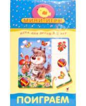 Картинка к книге Мини-игры - Мини-игры: Поиграем