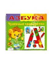 Картинка к книге Н. Терентьева - Азбука. Чудесные трафаретки