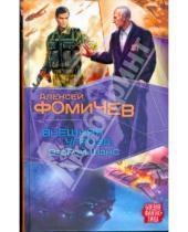 Картинка к книге Сергеевич Алексей Фомичев - Внешняя угроза: Второй шанс