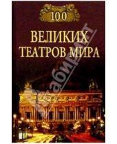 Картинка к книге Антоновна Капиталина Смолина - 100 великих театров мира