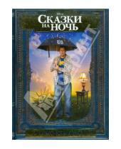 Картинка к книге Кино-классика - Сказки на ночь