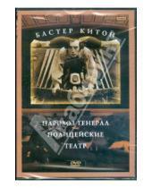 Картинка к книге Бастер Китон - Бастер Китон: Паровоз генерала. Полицейские. Театр (DVD)