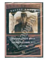 Картинка к книге Бастер Китон - Бастер Китон: Пароходный Билл. Заключенный 13. Мечты (DVD)