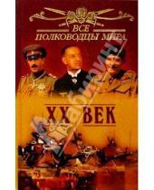 Картинка к книге Николаевич Юрий Лубченков - Все полководцы мира. ХХ век