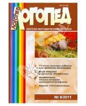 """Картинка к книге Сфера - Журнал """"Логопед"""" №8 (56). 2011"""