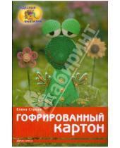 Картинка к книге Александровна Елена Ступак - Гофрированный картон