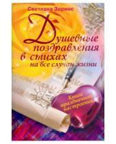 Картинка к книге Павловна Светлана Зернес - Душевные поздравления в стихах на все случаи жизни. Книга праздничного настроения