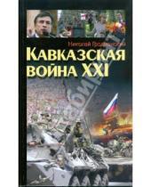 Картинка к книге Николай Гродненский - Кавказская война XXI