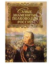 Картинка к книге Николаевич Юрий Лубченков - Самые знаменитые полководцы России