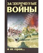 Картинка к книге Научно-популярные издания - Засекреченные войны и их герои