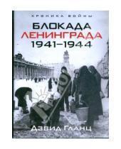 Картинка к книге Дэвид Гланц - Блокада Ленинграда. 1941-1944