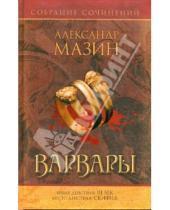 Картинка к книге Владимирович Александр Мазин - Варвары
