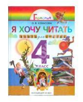Картинка к книге Владимировна Ольга Кубасова - Литературное чтение: Я хочу читать: Книга для домашнего чтения для 4 класса