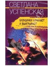 Картинка к книге Светлана Успенская - Блондинки начинают и выигрывают