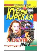 Картинка к книге Елена Юрская - А смерти NET: Роман