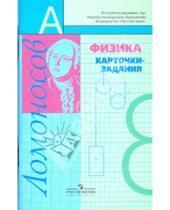 Картинка к книге Алексеевна Алевтина Фадеева - Физика:карточки-задания: 8 класс: книга для учащихся