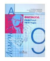 Картинка к книге Алексеевна Алевтина Фадеева - Физика. 9 класс. Рабочая тетрадь