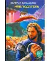 Картинка к книге Петрович Валерий Большаков - Наблюдатель