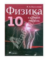 Картинка к книге Алексеевич Валерий Касьянов - Физика. 10 класс. Базовый уровень