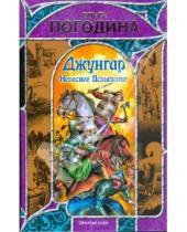 Картинка к книге Ольга Погодина - Джунгар: Небесное испытание