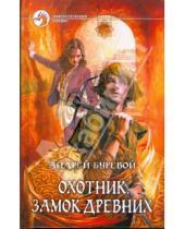 Картинка к книге Андрей Буревой - Охотник. Замок Древних