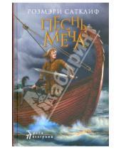 Картинка к книге Розмэри Сатклиф - Песнь меча