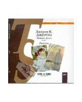 Картинка к книге Джером Клапка Джером - Энтони Джон. Рассказы (CDmp3)