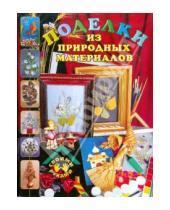 Картинка к книге Васильевна Людмила Бакланова - Поделки из природных материалов