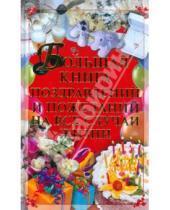 Картинка к книге Николаевич Игорь Кузнецов - Большая книга поздравлений и пожеланий на все случаи жизни