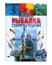 Картинка к книге Федорович Андрей Конев - Рыбалка. Секреты удачи