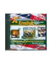 Картинка к книге X-Polyglossum English DVD - Американский вариант. Интерактивный тренажер устной речи. Курс уровня advanced (DVDpc)