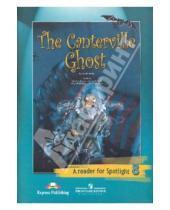 Картинка к книге Оскар Уайльд - Английский в фокусе. Кентервильское привидение (по О. Уайльду). Книга для чтения. 8 класс