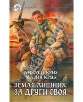 Картинка к книге Мария Круз Андрей, Круз - Земля лишних. За други своя
