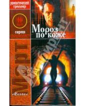 Картинка к книге Михаил Март - Мороз по коже