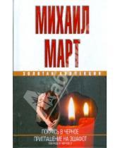 Картинка к книге Михаил Март - Покрась в черное. Приглашение на эшафот
