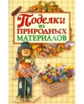 Картинка к книге Викторовна Ольга Белякова - Поделки из природных материалов