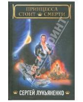 Картинка к книге Васильевич Сергей Лукьяненко - Принцесса стоит смерти