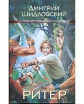 Картинка к книге Дмитрий Шидловский - Ритер