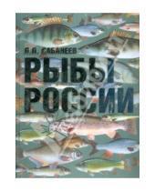 Картинка к книге Павлович Леонид Сабанеев - Рыбы России. Жизнь и ловля (ужение) наших пресноводных рыб