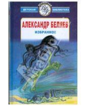 Картинка к книге Романович Александр Беляев - Избранное