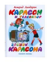 Картинка к книге Астрид Линдгрен - Карлсон и телевизор. Звонок Карлсона