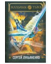 Картинка к книге Васильевич Сергей Лукьяненко - Мальчик и Тьма