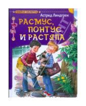Картинка к книге Астрид Линдгрен - Расмус, Понтус и Растяпа