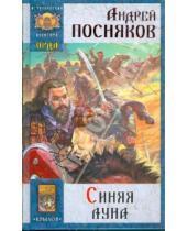 Картинка к книге Анатольевич Андрей Посняков - Орда-4. Синяя луна