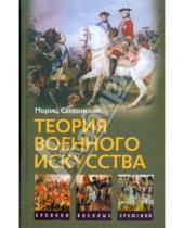 Картинка к книге Уильям Кейрнс Мориц, Саксонский - Теория военного искусства. Мориц Саксонский; Военные принципы Наполеона. Уильям Кейрнс