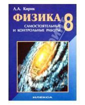 Картинка к книге Анатольевич Леонид Кирик - Физика. 8 класс. Разноуровневые самостоятельные и контрольные работы