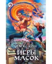Картинка к книге Алекс Кош - Игры Масок