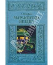 Картинка к книге Конан Артур Дойл - Маракотова бездна