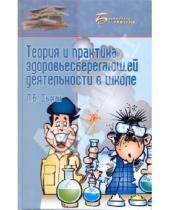 Картинка к книге Б. Л. Дыхан - Теория и практика здоровьесберегающей деятельности в школе