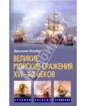 Картинка к книге Джулиан Корбетт - Великие морские сражения XVI-XIX веков